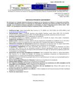 08-04-2015 Περιληπτική διακήρυξη για το έργο Roads Open Access