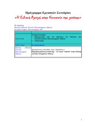 2007-04-22_ProgrammaEidAg