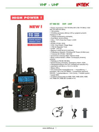 01. VHF - UHF ΦΟΡΗΤΑ (980)