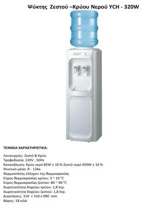 5 Ψύκτες Νερού ZARO`S