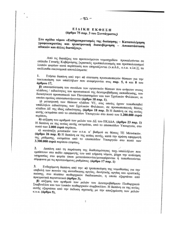 #81· ΕΙΔΙΚΗ ΕΚΘΕΣΗ (άρθρο 75 παρ. 3 του Συντάγματος) Στο