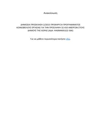 06-04-2015 Δημόσια πρόσκληση προκήρυξη προγρλαμματος