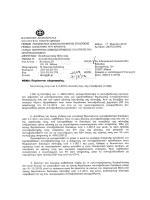 Το υπ. αριθμ. 28272/0092- 17/3/2015 έγγραφο του Γενικού