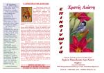 """""""Ενοριακό περιοδικό ``ΕΠΙΚΟΙΝΩΝΙΑ``- Aπρίλιος 2015"""