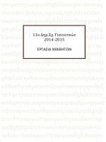 11ο Δημ.Σχ. Γιαννιτσών 2014-2015