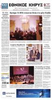 18-19 Απριλίου 2015 - The National Herald GR