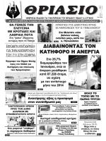 ΔΙΑΒΑΙΝΟΝΤΑΣ ΤΟΝ ΚΑΤΗΦΟΡΟ Η ΑΝΕΡΓΙΑ