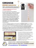 Εκκρεμές ραβδοσκοπίας χρυσού CRONOS