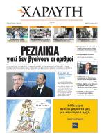 διαδικτυακό σάιτ γνωριμιών Ελλάδα