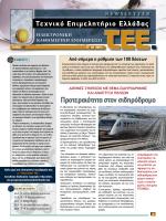 newsletter - Τεχνικό Επιμελητήριο Ελλάδος