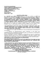 Διακήρυξη δημοπρασίας πλωτών επαρχίας (28-4