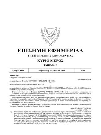 4853 17 4 2015 KYRIO MEROS TMHMA B.