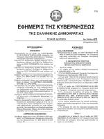 υπ.παρ.ανασυγκρ.περιβαλλοντος και ενεργειας γ3β/1578/35586/15