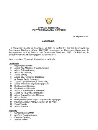 16 Απριλίου 2015 ANAKOINΩΣΗ Το Υπουργείο Παιδείας και