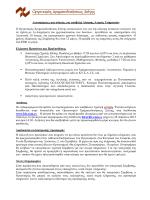 Λεπτομέρειες και οδηγίες για υποβολή Αίτησης Αγοράς Υπηρεσιών Ο