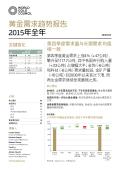 World Gold Council - Gold Demand Trends 2015 (世界黃金協會 - 黃金需求趨勢報告2015)