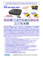 DVR 40 H264 WSH