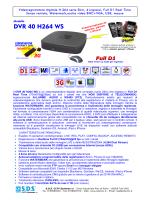DVR 40 H264 WS