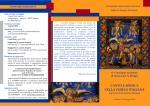 Brochure Convegno Musica - Salerno-Campagna
