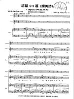 Page 1 >A Hymn: PSALM 23 110 sempre con pedal Voice l Voice2