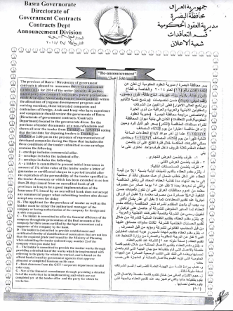 Basra Governorate Directorate of Government Contracts Contracts