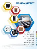 レクチャー卓 フレーム /AVワゴン EIAマウント製品 卓・ワゴン