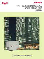 ディーゼル防災設備用発電システム APシリーズ総合カタログ