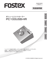 PC100USB-HR