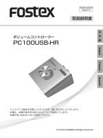 PC100USB-HR