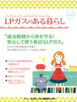 LPガスのある暮らし2014 訪問勧誘編