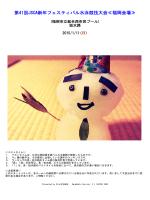 2015.01.11 第41回JSCA新年フェスティバル水泳競技大会