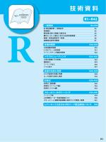 技術資料 - 京セラ