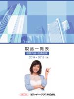 建築内装・設備産業製品一覧表 - 旭ファイバーグラス株式会社