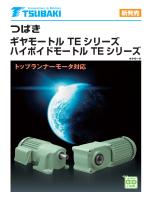 ギヤモートル TE シリーズ ハイポイドモートル TE シリーズ