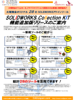 SOLIDWORKS Collection KIT 機能追加版リリース