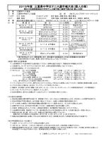 大会要項&ドロー - 三重県ジュニアテニス