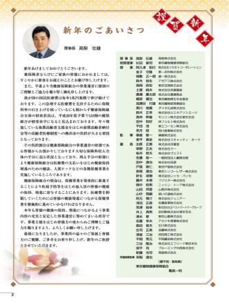 1月号(1.97MB) - 東京織物健康保険組合