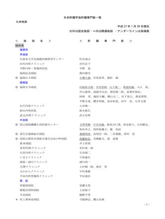 - 1 - 日本肝臓学会肝臓専門医一覧 九州地区 平成 27 年 1 月 1 日現在