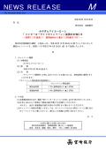 みやぎんマイカーローン「ハッピーカーライフキャンペーン」延長