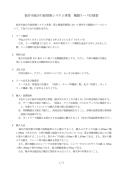 福井市総合行政情報システム事業 機器リース仕様書