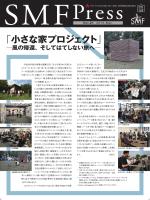 「小さな家プロジェクト」 - SMF:Saitama Muse Forum