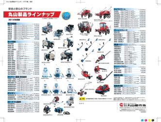 2014年丸山製品 総合カタログ
