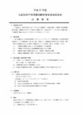 平成 27 年度 公益信託中西茂雄高齢者福祉基金助成金 応 募 要 項;pdf