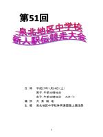 プロ - 泉北・堺>中体連陸上競技部公式HP