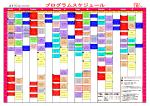 プログラムスケジュール