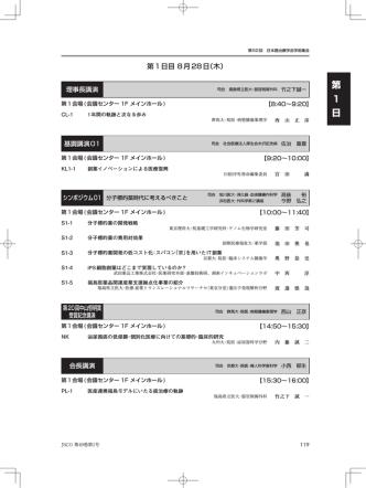 8月28日 - 日本癌治療学会