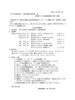 第49回 RKK杯熊本県テニス選手権大会・一般・仮ドロー