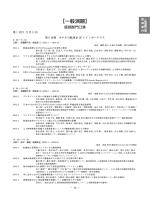 口演 - 日本コンベンションサービス