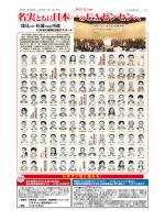UAゼンセン新聞No045