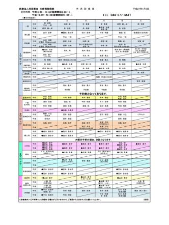 1月の外来診療担当医表を掲載しました